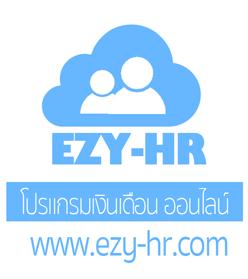 โปรแกรมเงินเดือน EZY-HR
