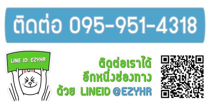 บริการ คำนวณเงินเดือน โดยโปรแกรมเงินเดือน และบริหารงานบุคคล EZY-HR