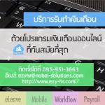 บริการ คำนวณเงินเดือน สำหรับธุรกิจ StartUp SME และธุรกิจขนาดใหญ่ ด้วยโปรแกรมเงินเดือน EZY-HR
